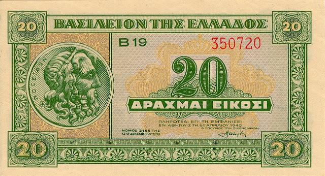 https://4.bp.blogspot.com/-og2jnH6C9S0/UJjuPWmWnPI/AAAAAAAAKYI/vENYuVKWuhM/s640/GreeceP315-20Drachmas-1940-donatedsac_f.JPG