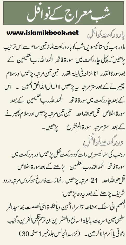 Shab-e-Meraj Ki Nawafil in Urdu