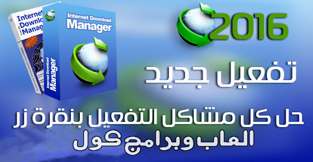 2016 Internet Download Manager