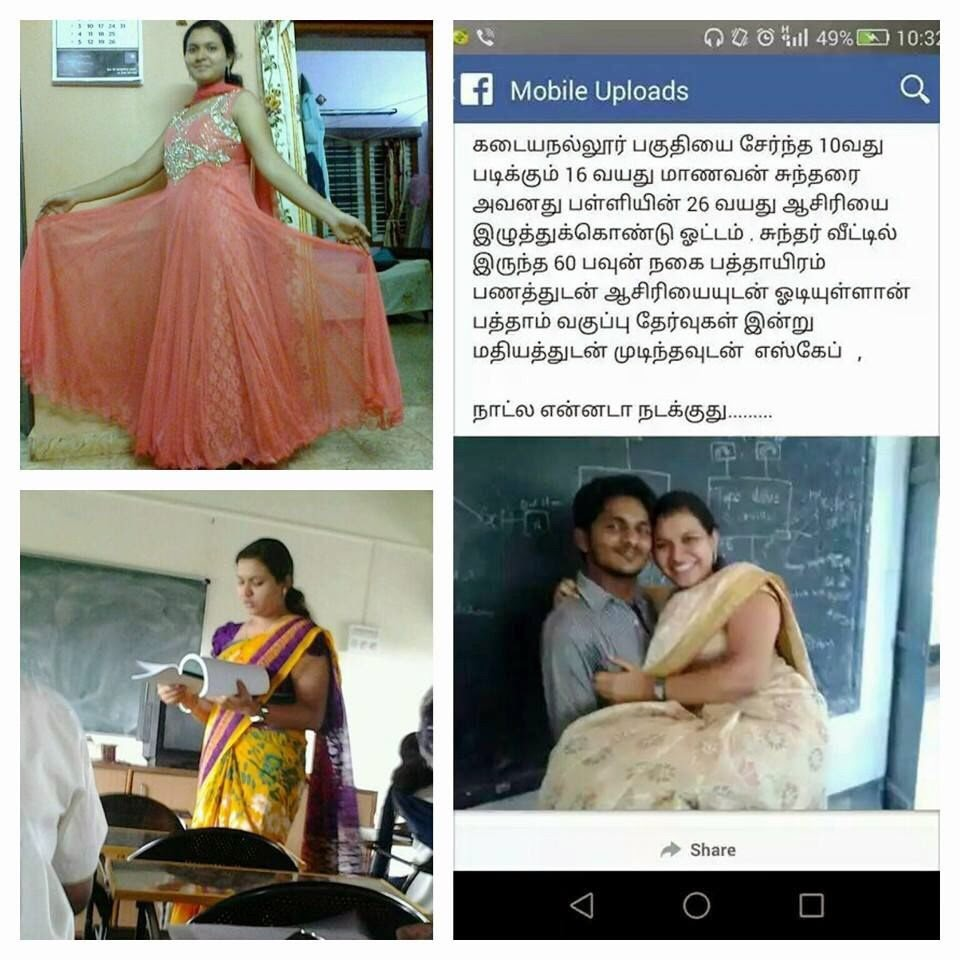 teacher student relationship in tamil