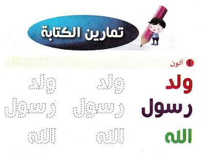 أنشطة متنوعة : كتابية وقرائية وحس حركية للتلاميذ بمناسبة العيد المولد النبوي الشريف