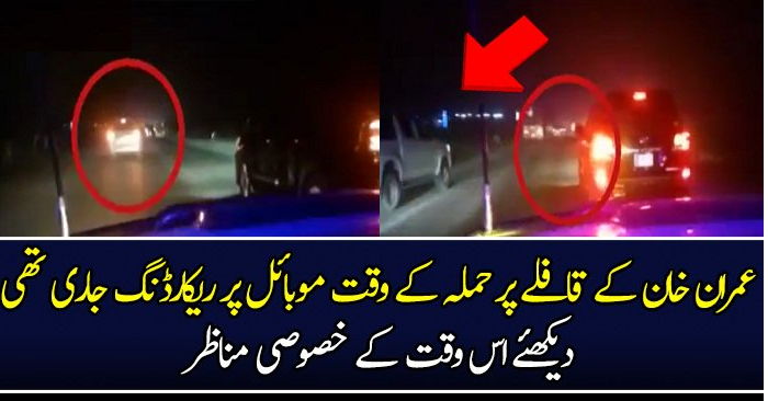 Exclusive Footage Of Attack On Imran Khan Convoy
