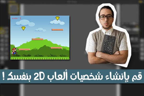 تعلم كيف تقوم بإنشاء شخصيات ألعاب 2D بنفسك بإستعمال هذا الموقع فقط !