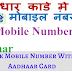 Add/Update Mobile number to Aadhaar: (मोबाइल नंबर को आधार कार्ड से जोड़ना}
