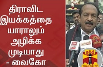 No one can destroy Dravidian Movement – Vaiko, MDMK Chief | Thanthi Tv