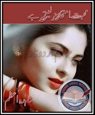 Mohabbat imtehan leti hai novel by Shahida Azam
