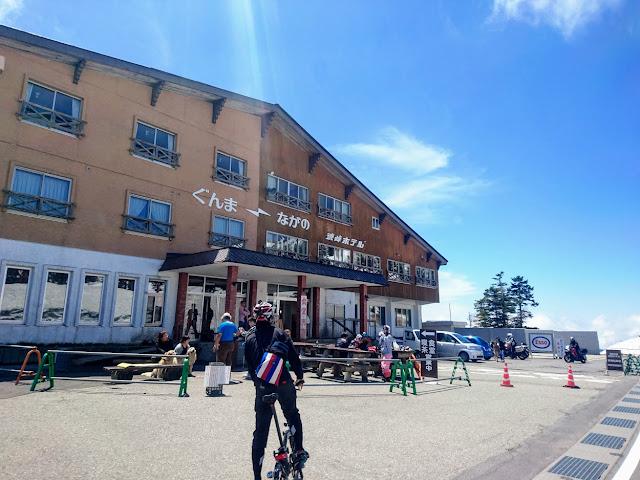 志賀草津高原ルート 渋峠ホテル