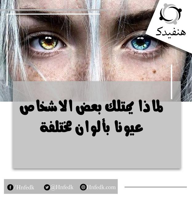 اشخاص بعيون مختلفة اللون