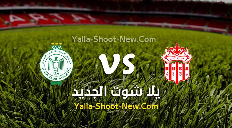 نتيجة مباراة الرجاء وحسنية اكادير اليوم الثلاثاء بتاريخ 11-08-2020 في الدوري المغربي