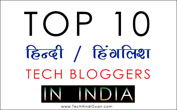 Top 10 Indian Tech Bloggers 2018 | भारत के 10 प्रसिध्द टेक ब्लॉगर | हिन्दी और हिंगलिश टेक ब्लॉगर