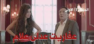 مشاهدة مسلسل عفاريت عدلي علام حلقة 1