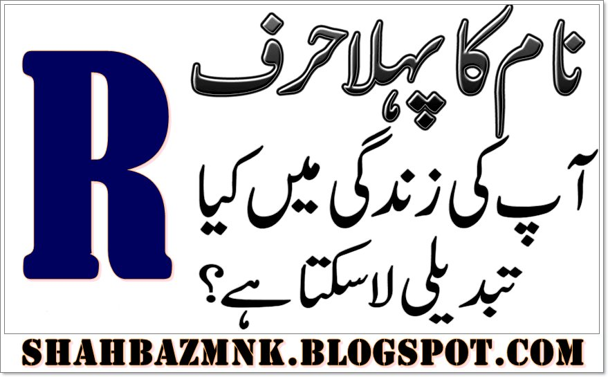 R name meaning in urdu and definition shahbazmnk daily hot trend r name meaning in urdu and definition thecheapjerseys Gallery