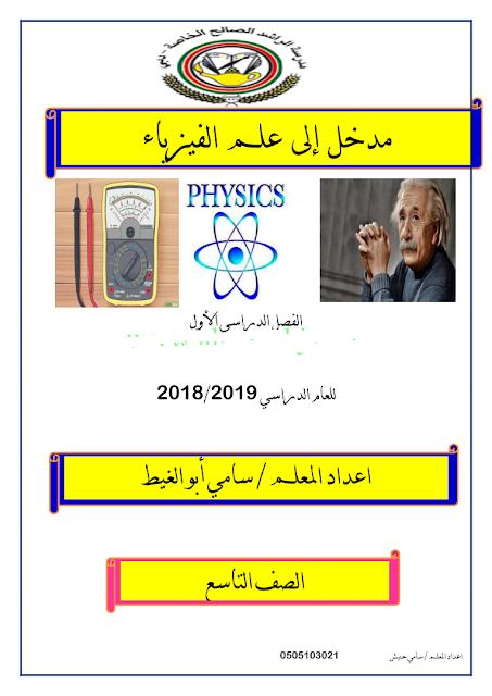 درس مدخل الى علم الفيزياء
