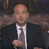 برنامج كل يوم حلقة 10-12-2017 - عمرو اديب و لقاء مثير مع يوسف زيدان