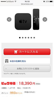 店頭よりもネットの方が安い | Apple TV(第4世代)