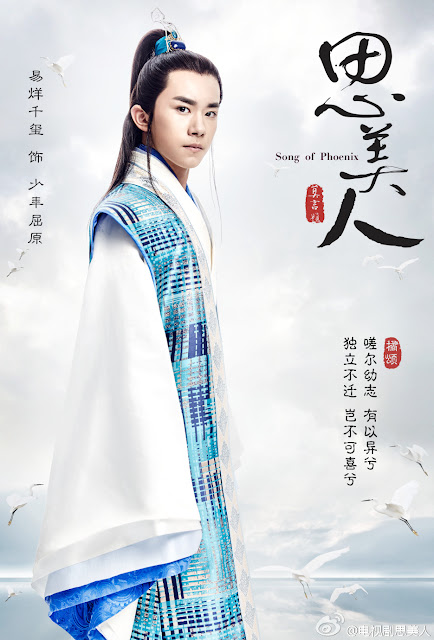 Yi Yang Qian Xi Song of Phoenix