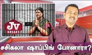 JV Breaks | Sasikala Jail Issue