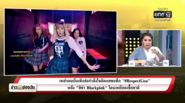 Sebuah TV Thailand Membahas Rasisme Terhadap Lisa BLACKPINK
