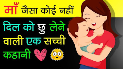 Mothers Day 2019 Status in Hindi Download from Son
