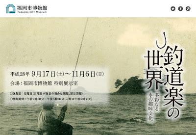 http://tsuri-douraku.jp/