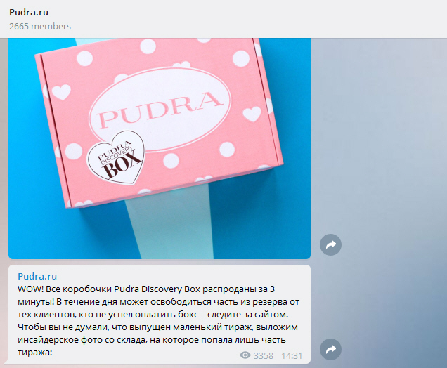 Pudra Discovery Box 3: скриншот из Telegram