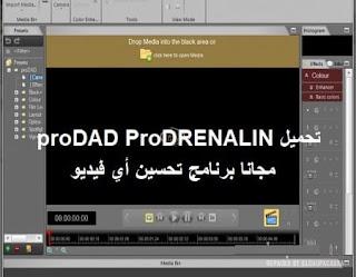تحميل proDAD ProDRENALIN 2.0.29.3 مجانا برنامج تحسين أي فيديو