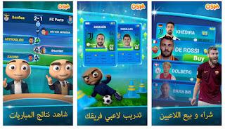 تحميل لعبة المدرب الافضل 2018 مجانا Download online soccer
