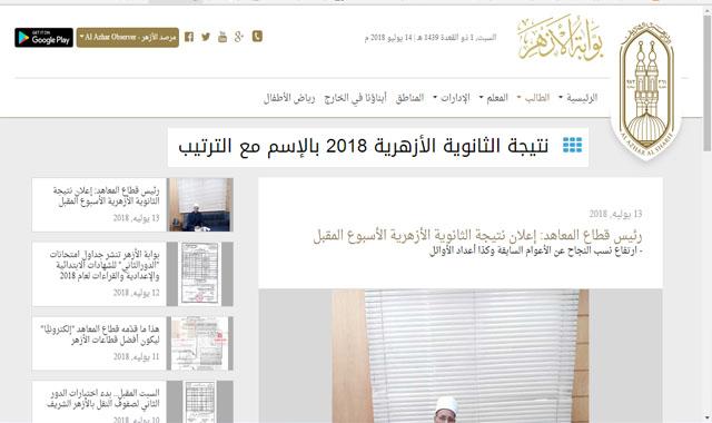 بيان الازهر الشريف  نتيجة امتحانات الثانوية الازهرية 2018