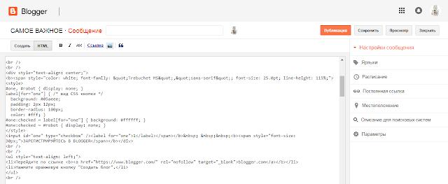 blogger blogspot что это такое html зачем это.
