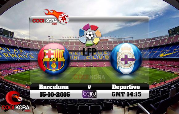مشاهدة مباراة برشلونة وديبورتيفو لاكورونيا اليوم 15-10-2016 في الدوري الأسباني