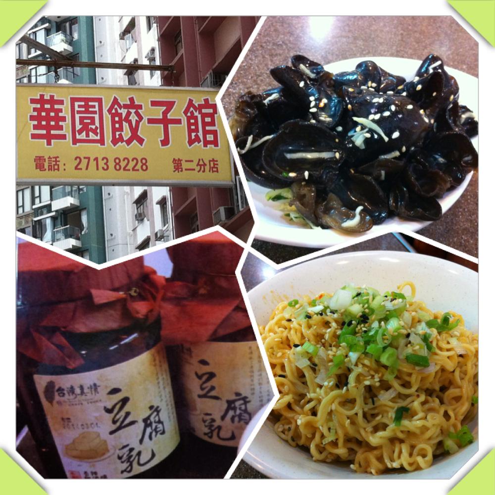 早利亞的美食感覺: 華園餃子館