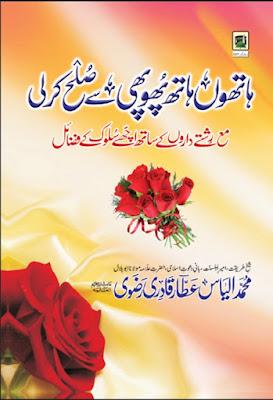 Download: Hathon Hath Phuphi se Sulah Krli pdf in Urdu
