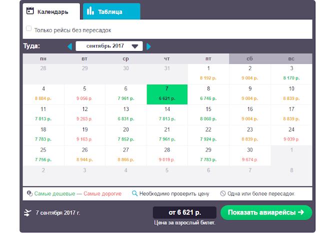 Как найти недорогие билеты в скайсканер - календарь низких цен