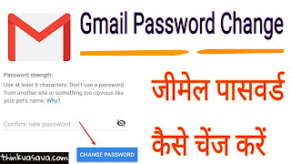 Gmail account password kaise change kare