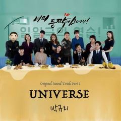 Park Gyu Ri (Kara) - Universe (OST Smashing on Your Back Part.1).mp3