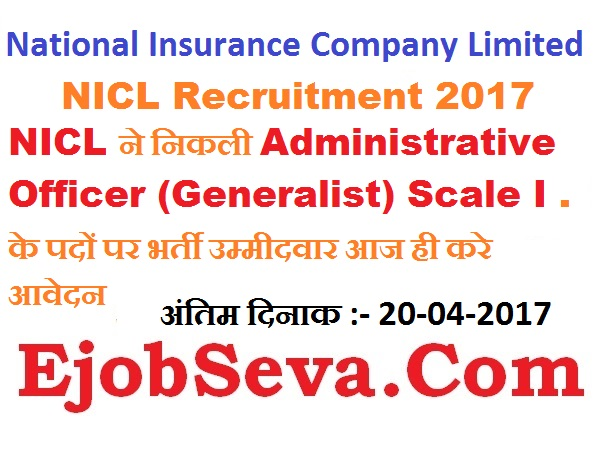 NICL Recruitment 2017 – Apply Online for 205 Administrative Officer Post