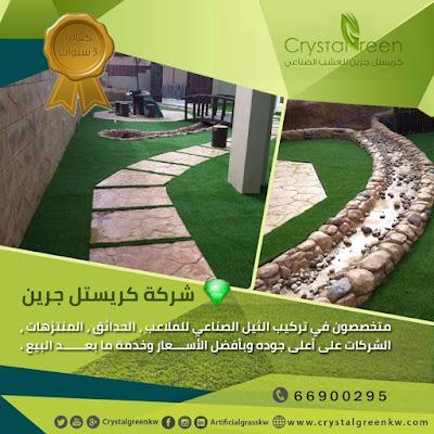 مميزات العشب الصناعي و كيفية تنظيفه|العشب الصناعي|العشب الطبيعى %25D8%25B4%25D8%25B1%25D9%2583%25D8%25A9%2B%25D8%25AA%25D9%2586%25D8%25B3%25D9%258A%25D9%2582%2B%25D8%25AD%25D8%25AF%25D8%25A7%25D8%25A6%25D9%2582%2B%25D8%25A7%25D9%2584%25D9%2583%25D9%2588%25D9%258A%25D8%25AA%2B%25D8%258C%2B%25D9%2585%25D9%2584%25D8%25A7%25D8%25B9%25D8%25A8%2B%25D8%25B9%25D8%25B4%25D8%25A8%2B%25D8%25B5%25D9%2586%25D8%25A7%25D8%25B9%25D9%258A%2B%25D8%258C%2B%25D8%25A7%25D9%2584%25D8%25B9%25D8%25B4%25D8%25A8%2B%25D8%25A7%25D9%2584%25D8%25B5%25D9%2586%25D8%25A7%25D8%25B9%25D9%258A%2B%25D9%2584%25D9%2584%25D9%2585%25D9%2584%25D8%25A7%25D8%25B9%25D8%25A8%2B%25D8%258C%2B%25D8%25AA%25D8%25B1%25D9%2583%25D9%258A%25D8%25A8%2B%25D8%25A7%25D9%2584%25D8%25B9%25D8%25B4%25D8%25A8%2B%25D8%25A7%25D9%2584%25D8%25B5%25D9%2586%25D8%25A7%25D8%25B9%25D9%258A%2B%25D8%258C%2B%25D8%25AA%25D8%25AC%25D9%2587%25D9%258A%25D8%25B2%2B%25D8%25A7%25D9%2584%25D9%2585%25D9%2584%25D8%25A7%25D8%25B9%25D8%25A8%2B%25D8%25A7%25D9%2584%25D8%25B1%25D9%258A%25D8%25A7%25D8%25B6%25D9%258A%25D8%25A9%2B%25D8%258C%2B%25D8%25B9%25D8%25B4%25D8%25A8%2B%25D9%2585%25D9%2584%25D8%25A7%25D8%25B9%25D8%25A8%2B%25D8%258C%2B%25D9%2586%25D8%25AC%25D9%258A%25D9%2584%2B%25D8%25B5%25D9%2586%25D8%25A7%25D8%25B9%25D9%258A%2B%25D8%258C%2B%25D8%25B9%25D8%25B4%25D8%25A8%2B%25D8%25B5%25D9%2586%25D8%25A7%25D8%25B9%25D9%258A%2B%25D8%258C%2B%25D8%25AB%25D9%258A%25D9%2584%2B%25D8%25B5%25D9%2586%25D8%25A7%25D8%25B9%25D9%258A%2B%25D8%258C%2B%25D8%25B3%25D8%25B9%25D8%25B1%2B%25D8%25A7%25D9%2584%25D9%2586%25D8%25AC%25D9%258A%25D9%2584%25D8%25A9%2B%25D8%25A7%25D9%2584%25D8%25B5%25D9%2586%25D8%25A7%25D8%25B9%25D9%258A%25D8%25A9