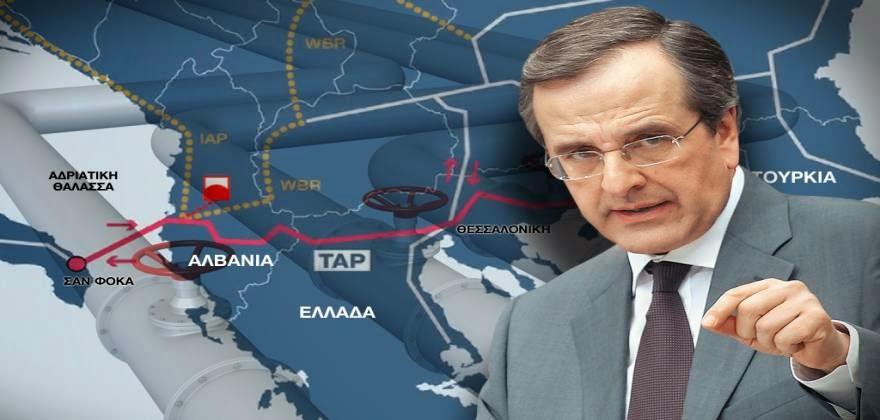 """""""Στο μάτι του κυκλώνα"""" βάζει την Ελλάδα ο Α.Σαμαράς λέγοντας ότι θα αντικαταστήσει τον South Stream με τον ΤΑP!"""
