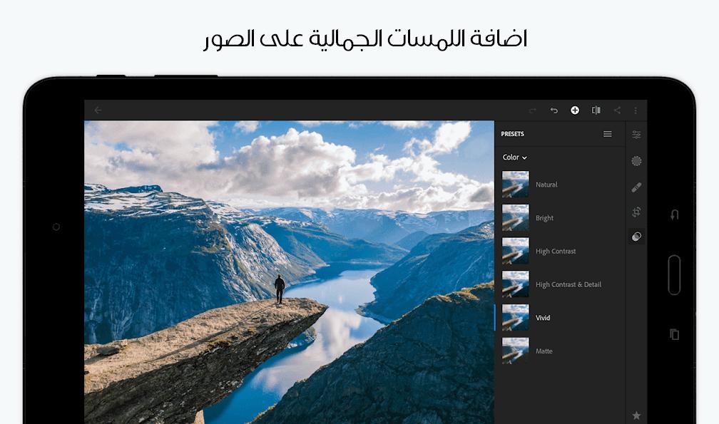 اضافة التأثيرات على الصور بواسطة تطبيق Photoshop Lightroom CC