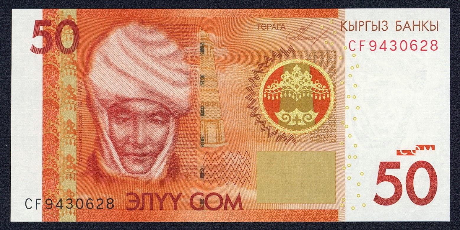 Kyrgyzstan currency 50 Som banknote