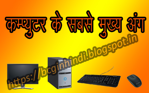 Parts of Computer And Its Function In Hindi
