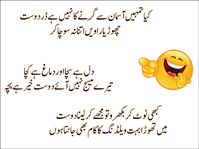 Urdu Jokes Poetry