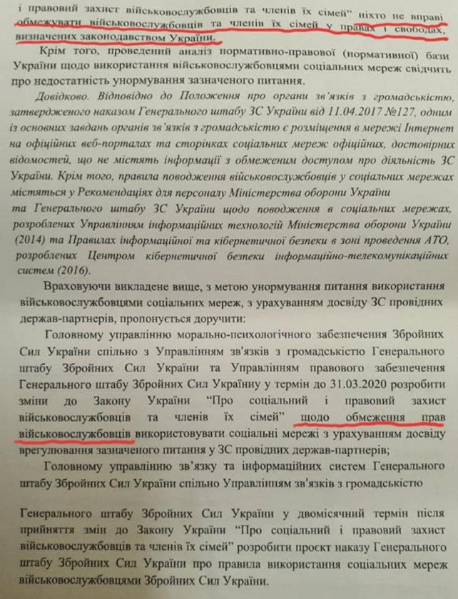 Українським військовим обмежать доступ до соцмереж