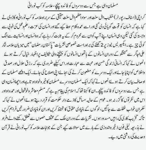ramadaan message tv program express news article allama kaukab noorani okarvi