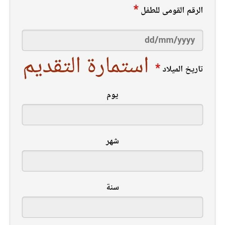 وزارة التعليم تفتح رسمياً التسجيل بالمدارس اليابانية المصرية بالمحافظات .. التسجيل الكترونياً هنا