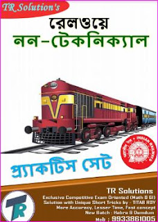 RRB Non-Technical Exam Bengali Book PDF Download