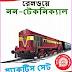 RRB Non-Technical Exam Bengali Book PDF Download