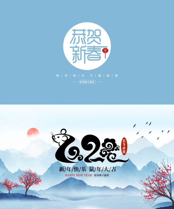 Chinese New Year Poster, 2020 year of the rat greeting card template free psd
