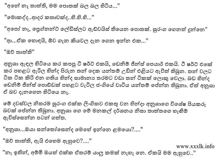 Sinhala wela katha and wala katha stories sinhala wal sri