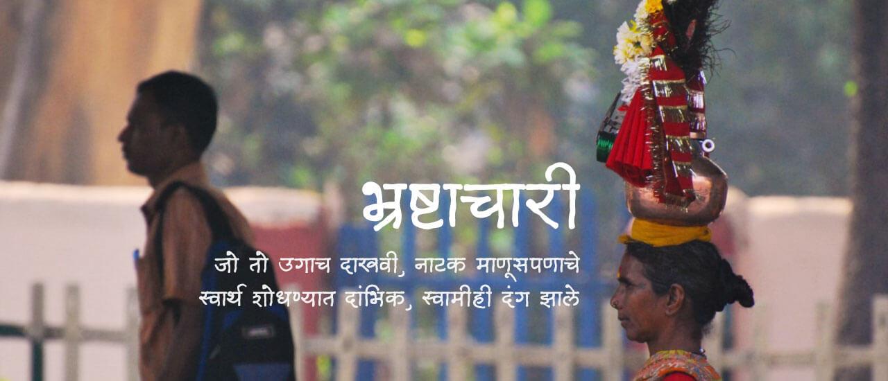 भ्रष्टाचारी - मराठी कविता | Bhrashtachari - Marathi Kavita